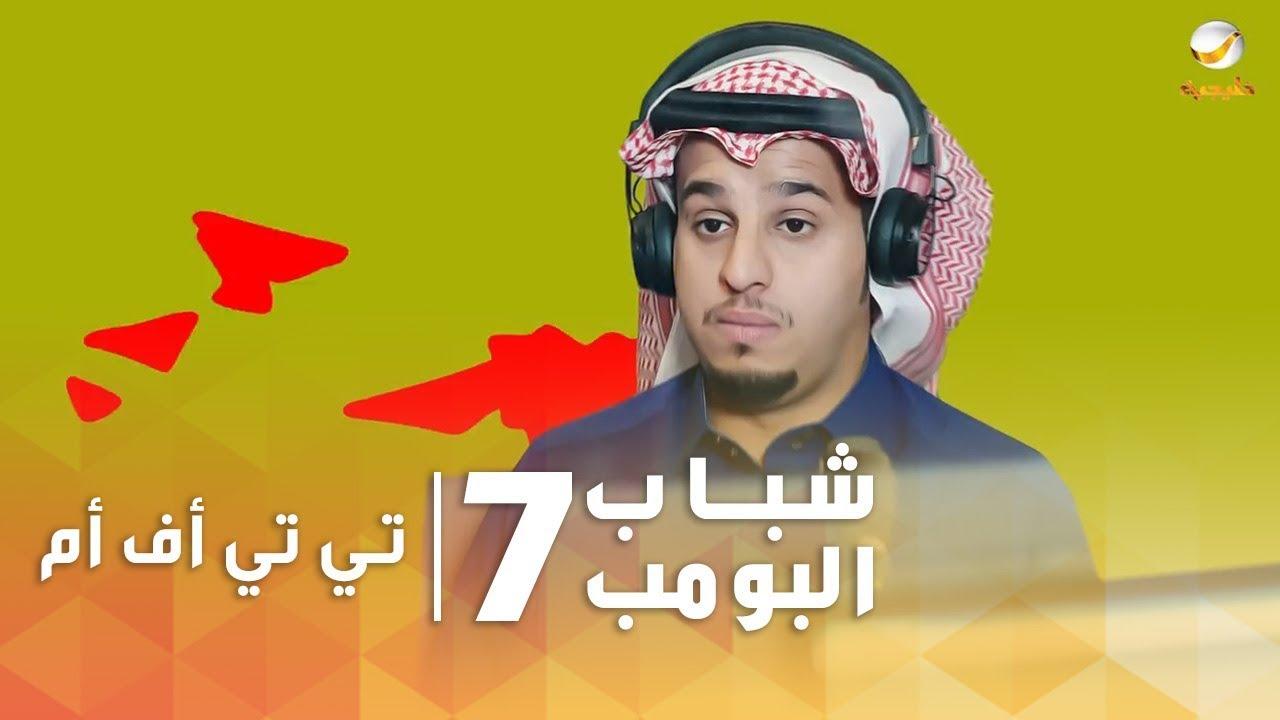 مسلسل شباب البومب 7 - الحلقه الثامنة والعشرون