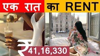 दुनिया के सबसे महंगे होटल   Top Most Expensive Hotel In World   Amazing Hotel In Hindi