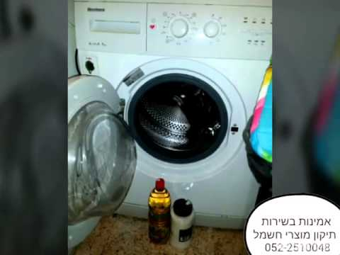 הסרת אבנית, ריח ובקטריות ממכונת כביסה 052-2510048