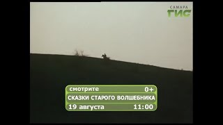 """Фильм """"Сказки старого волшебника"""""""