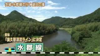 磯山さやかさんが,水戸市と福島県郡山市を結ぶローカル線「水郡線」の...