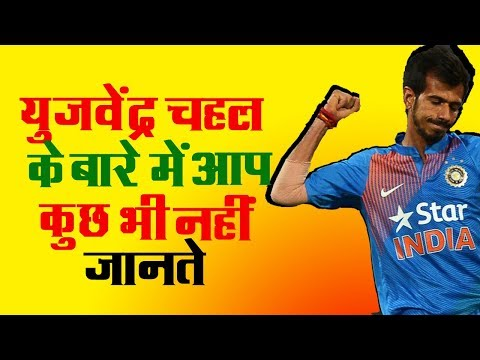 Yuzvendra chahal | cricketer | motivational video | Inspirational video | youngest cricketer
