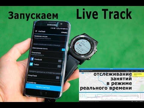 Garmin Live Track: Как отслеживать свою активность в режиме реального времени.