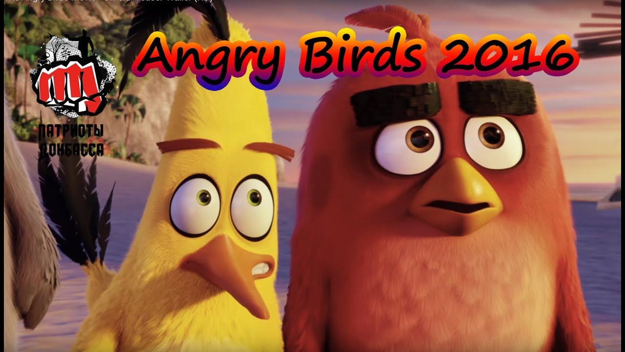 Ангри бёрдс в кино скачать торрент 1080 p hd.