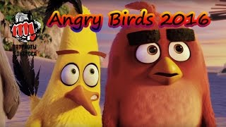 THE ANGRY BIRDS 2016 - смотреть онлайн
