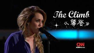 〓The Climb《攀登》-Miley Cyrus CNN現場版 中文字幕〓