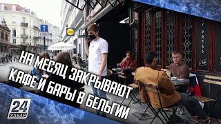 На месяц закрывают кафе и бары в Бельгии