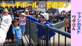ファンカスト ワダさん 「ゲストさんたちとキャッチボールして遊ぶ♪」 (2018.5)【HaNa】