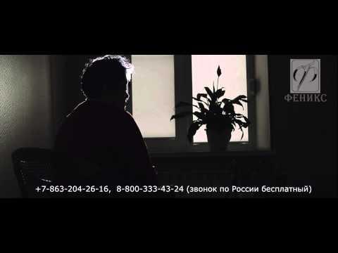 Клиника Феникс видео отзыв Ростов - на - Дону
