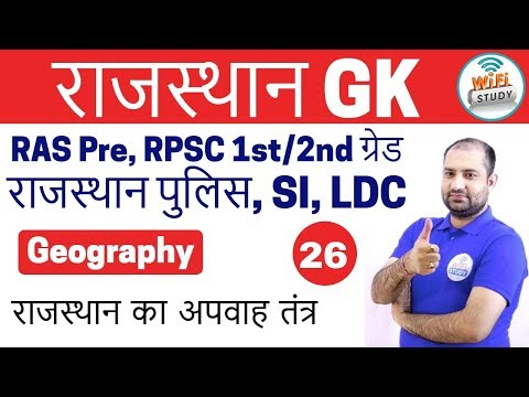 Rajasthan Geography by Rajendra Sharma Sir | Day-26 | राजस्थान का अपवाह तंत्र