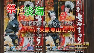 滋賀県選択無形民俗文化財である米原曳山まつり(子ども歌舞伎)が披露さ...