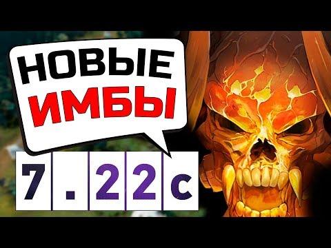 видео: ПАТЧ 7.22c - valve ЗАВЕЗЛИ НОВЫХ ИМБ В dota 2