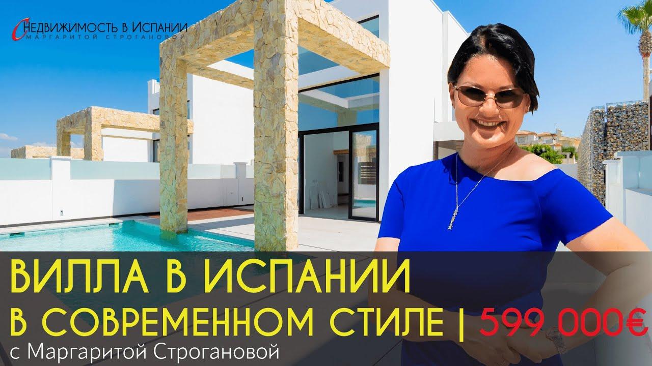 Вилла в Испании за 699 000 €  | Недвижимость в Испании 2020