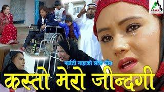 New Nepali lok dohori song | Kasto mero jindagi | Sandhya Magar | Ranjita Gurung thumbnail