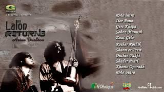 Lalon Returns  | Nomon Ft Bimol Baul | Full Album | Audio Jukebox