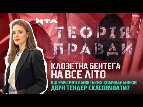 Телеканал НТА: Комунальники на тендерах маніпулюють, а львів'яни за це переплачують 150 тис грн   Теорія правди