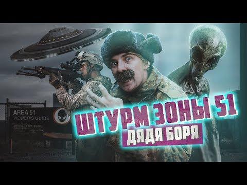 Штурм зоны 51: Дядя Боря в поисках НЛО | Выживание на военной базе | Комедия 2019
