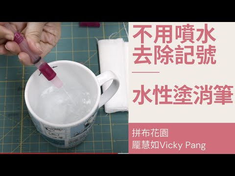 如何去除水消筆記號|水性塗銷筆|不再把布噴的濕答答|拼布工具示範 |quilting for beginners |sewing skill|erasable pen |Aqua eraser pen