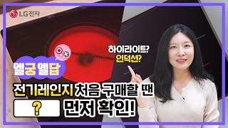 [엘궁엘답] LG DIOS 인덕션 - 전기레인지 편 P…