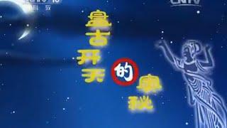 20150605 百家讲坛  中国神话 3 盘古开天的奥秘