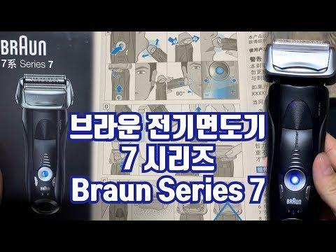 Braun]브라운 전기면도기 7 시리즈 블랙_브라운 Series 7 7840s 남성용 전기 포일 면도기, Wet & Dry, 팝업 정밀 트리머(여행용 케이스 포함) - 블랙