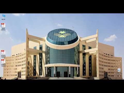 Najran University KSA Application Process । جامعة نجران