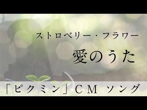 """ピクミン 歌詞"""" のYouTube検索結..."""