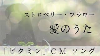 ピクミンCMソング「愛のうた」Covered by 凛