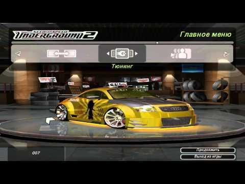 Need For Speed Underground 2 - Audi TT