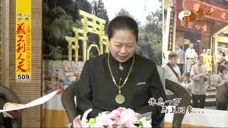 【水陸法會義工利人天509】| WXTV唯心電視台