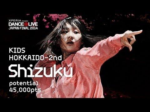 Shizuku (potential) DANCE@LIVE JAPAN FINAL 2014 KIDS Finalist TRAILER