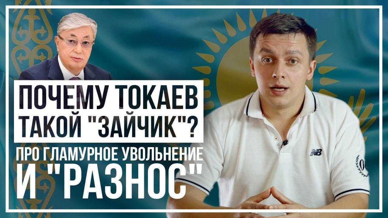 """Почему Токаев такой """"зайчик""""? Про гламурное увольнение и """"разнос"""""""