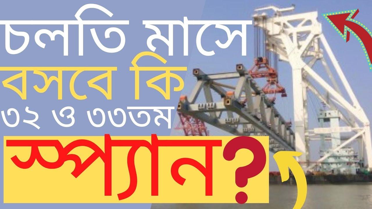 পদ্মা সেতুর ৩২ ও ৩৩তম স্প্যান কি দৃশ্যমান হবে চলতি মাসে?Padma Bridge Latest News 2020