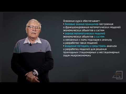 Экономико-математическое моделирование   MEPHIx On EdX.org