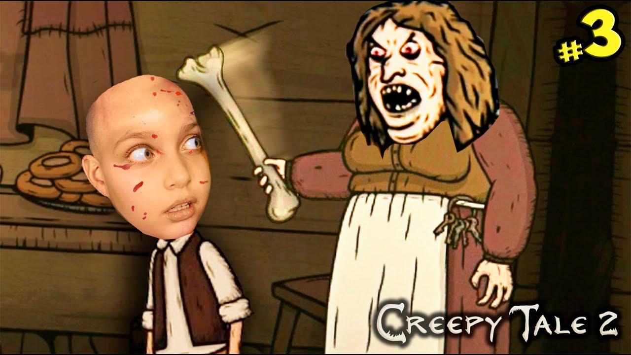 БАБКА ГРЕННИ СЪЕЛА МЕНЯ! СЕМЬЯ ЛЮДОЕДОВ в Creepy Tale 2 СТРАШНАЯ СКАЗКА 2: НЕЗВАНАЯ ГОСТЬЯ Валеришка