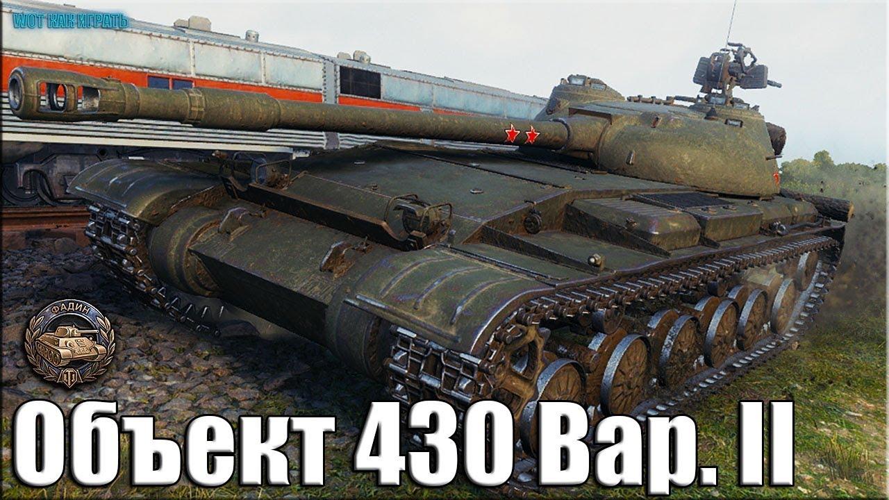 Медаль Фадина на Объекте 430 вариант 2 ✅ World of Tanks лучший бой СТ-9 СССР