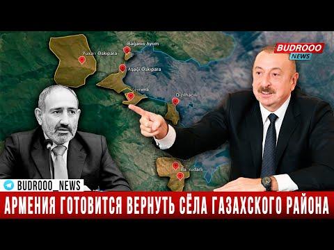 Армения готовится вернуть сёла Газахского района