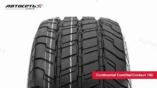 Обзор летней шины Continental ContiVanContact 100 ● Автосеть ●