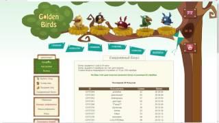 Зарабатывай на  Golden Birds