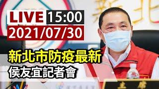 【完整公開】LIVE 新北市防疫最新 侯友宜記者會