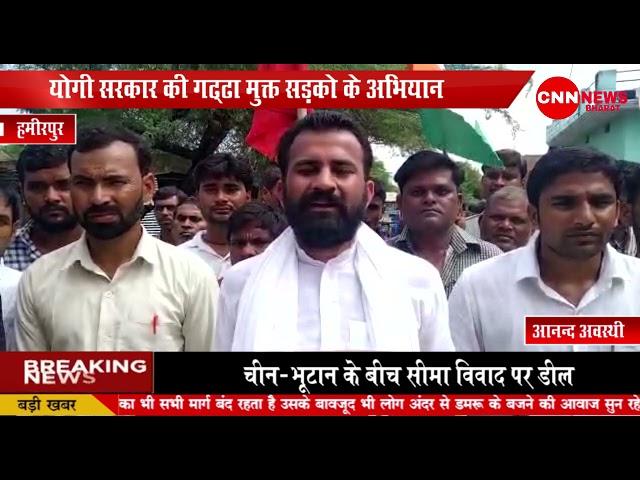गढ्ढा मुक्त सड़को के अभियान की बुन्देलखण्ड नव निर्माण सेना ने  खोली पोल .....CN NEWS BHARAT