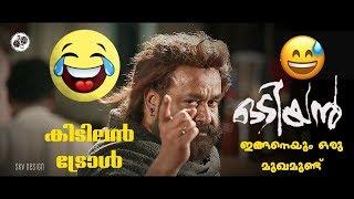 ഇങ്ങനെ ചിരിപ്പിക്കല്ലേ... Odiyan Trailer Troll Comedy Mixing