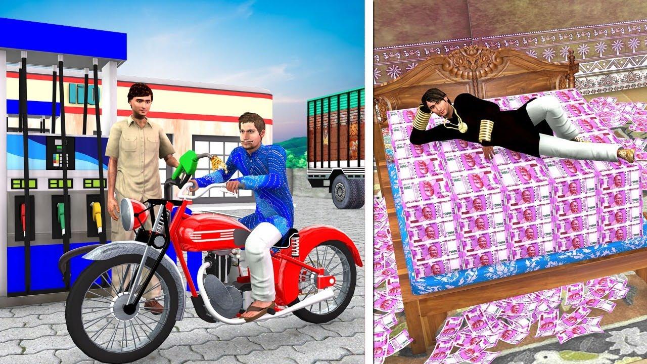 गरीब पेट्रोलबंक अटेंडर बाना करोड़पति Petrol Bunk Attender Bana Crorepati Hindi Kahaniya Comedy Video