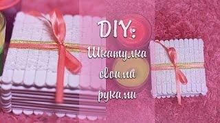 dIY: Шкатулка своими руками/Diy Project IdeasFosssaaa