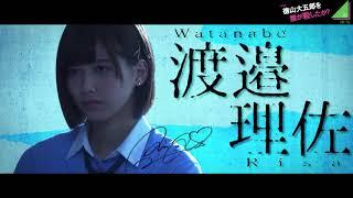 欅坂46主演ドラマ「徳山大五郎を誰が殺したか?」を基にした、メンバー...
