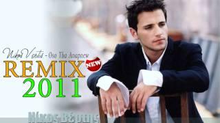 Nikos Vertis - Oso Tha Anapnew REMIX 2011