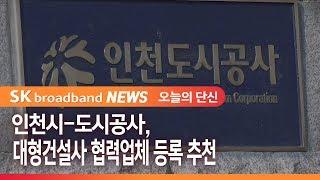 인천시-도시공사, 대형…