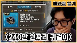 커맨더 포스 이어링 22성 도전 | 메이플스토리
