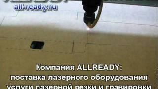 Лазерна різка гофрокартону на верстаті Rabbit