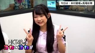 HKT48のヨカヨカ #本村碧唯 #馬場彩華 #SHOWROOM 【HKT48のヨカ×ヨカ!...